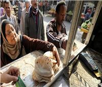 «التموين» توضح حقيقة رفع الدعم عن الخبز استجابة لشروط البنك الدولي