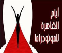 «القاهرة للمونودراما» يفتتح دورته الثانية بحضور الوفود العربية المشاركة