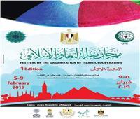 مهرجان منظمة التعاون الإسلامي يختتم فعالياته.. غدا