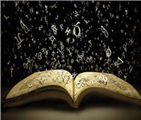 مواليد اليوم بعلم الأرقام .. «منظمون ومولعون بالمعرفة»