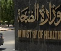 «الصحة» تحذر من ٩ مستحضرات تجميل مغشوشة