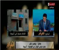 بالفيديو.. تفاصيل اقتحام مسجد بأسيوط وقتل شخصين