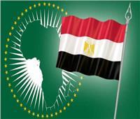 رئاسة مصر للاتحاد الأفريقي.. متفردة في 2019 عن المرات السابقة