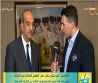 فيديو| سفير مصر بإثيوبيا يكشف أهمية رئاسة مصر للاتحاد الأفريقي