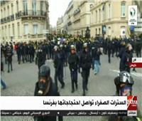 بث مباشر|السترات الصفراء تواصل احتجاجاتها بفرنسا
