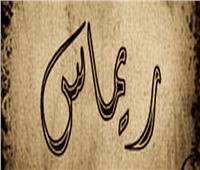 فيديو| هل اسم ريماس من الأسماء المحرمة؟.. «الإفتاء» توضح