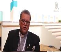فيديو| «ندرو وايت»: مؤتمر الأخوة الإنسانية يعمق الوحدة والعمل المشترك