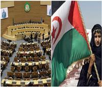الاتحاد الأفريقي.. 55 عضوًا جميعهم بالأمم المتحدة إلا واحدًا