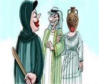 «الضرة مرة ولو كانت جرة».. تعرف على قصة المثل الشعبي