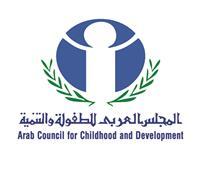 «دمج الطفل ذي الإعاقة في التعليم والمجتمع»..ندوة بالمجلس العربي للطفولة والتنمية