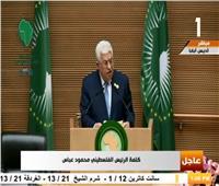 فيديو محمود عباس: نثق في قدرة السيسي على قيادة الاتحاد الإفريقي