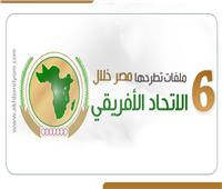 إنفوجراف | 6 ملفات تطرحها مصر خلال رئاسة الاتحاد الأفريقي