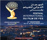 الثلاثاء.. إنطلاق الدورة الأولي من مهرجان «فاس السينمائي الدولي» بالمغرب