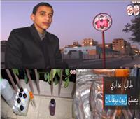 «نور» أصغر صانع عطور «طالب في إعدادي».. فيديو