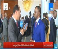 فيديو| رئيس البرلمان الأفريقي: السيسي صاحب أفعال داعمة للشعوب