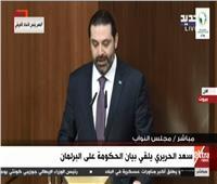 فيديو| سعد الحريري: اتعهد بتنفيذ إجراءات الإصلاح الاقتصادي
