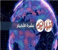 فيديو| شاهد أبرز أحداث الثلاثاء 12 فبراير بنشرة «بوابة أخبار اليوم»
