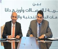 المصرية للاتصالات توقع اتفاقية لخدمات البنية التحتية والإتاحة