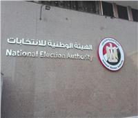 «الوطنية للانتخابات» تعلن أسماء المرشحين للانتخابات التكميلية بـ «أشمون المنوفية»