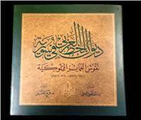 مكتبة الإسكندرية تُصدر كتابًا بعنوان «ديوان الخط العربي في سورية»