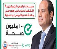 فيديو  فرغل يناشد بالتبرع لصندوق «تحيا مصر» للقضاء على الأمراض السارية