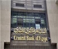البنك المركزي يبحث أسعار الفائدة على الايداع والاقراض.. غدًا