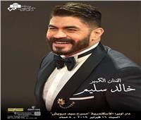 السبت.. حفل خالد سليم بأوبرا الإسكندرية
