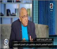فيديو| يوسف القعيد: مصر تستحق رئاسة الاتحاد الإفريقي