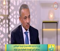 فيديو| مدير أمن الشرقية الأسبق: المواطن شريك أساسي في مكافحة الإرهاب