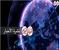 فيديو |شاهد أبرز أحداث «الخميس 14 فبراير» بنشرة «بوابة أخبار اليوم»