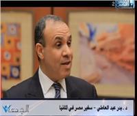 فيديو| سفير مصر فى برلين: العلاقات مع ألمانيا تمر بأزهى عصورها