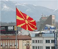 مقدونيا الشمالية تعلن إحباطها هجومًا دبره أنصار تنظيم داعش
