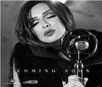 أنغام تروج لأغنيتها الجديدة «هقول لربنا إيه».. وتستعد لمهرجان «هلا فبراير»