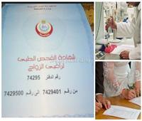 شهادة الزواج الطبية في قفص الاتهام.. وأطباء: لا تكشف القدرة الجنسية والأمراض الوراثية