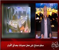 شاهد..تعليق عمرو أديب على واقعة سطو مسلح على محل مصوغات بحدائق الأهرام