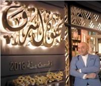 عبد الباقي ينتهي من «قهوة أشرف» الأسبوع الجاري