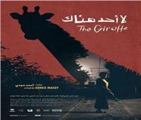 فيلم «لا أحد هناك» يشارك في مهرجان أسوان الدولي لأفلام المرأة