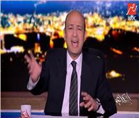 فيديو| عمرو أديب: مصر الـ15 بين أقوى اقتصاديات العالم عام 2050