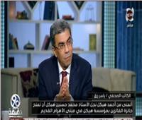فيديو| ياسر رزق: هيكل قدر حكم الإخوان بعام