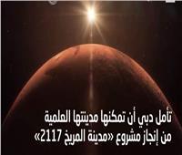 فيديو | الإمارات تعلن عن تشيد مدينة «مريخية» لتدريب رواد الفضاء على الحياة في المريخ