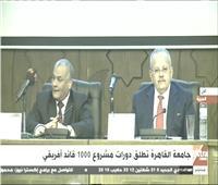 بث مباشر|جامعة القاهرة تُطلق دورات مشروع «1000 قائد أفريقي»
