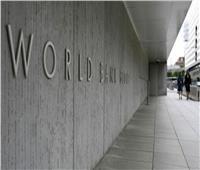 «البنك الدولي»: تعهداتنا المالية لدعم لبنان لا تزال قائمة