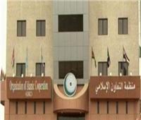 «التعاون الإسلامي» يؤكد أهمية تعزيز العلاقات «السعودية - الباكستانية»