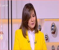 فيديو| وزيرة الهجرة: أغلب شكاوى المصريين بالخارج من العاملين بالخليج