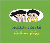 «المجلس العربي للطفولة» يصدرقصص جديدة لدمج الأطفال مع ذوي الإعاقة