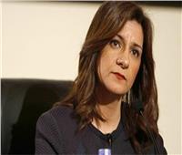 وزيرة الهجرة: الجاليات التي تعيش في مصر خير دليل على وجود الأمن