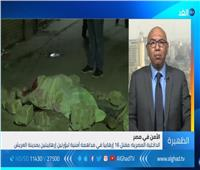 فيديو| خبير أمني: إرهابي الدرب الأحمر جزء من خلية مدربة