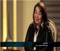 فيديو| وزيرة التضامن: وضع «برنامج مودة» في المناهج الدراسية
