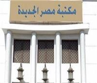 «قراءة في وثائق رسمية أمريكية عن أحداث 25 يناير» بمكتبة مصر الجديدة