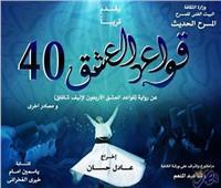 استئناف عرض «قواعد العشق الأربعون» على مسرح السلام غدًا